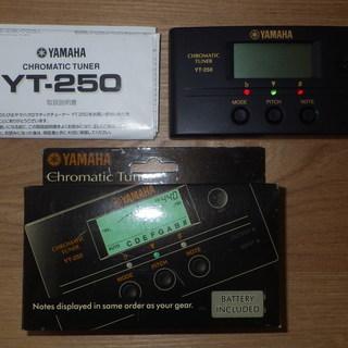 ヤマハ YT-250 チューナー