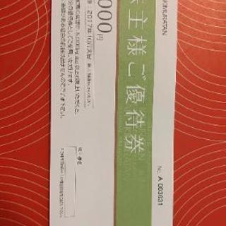 キムラタン 株主優待券 2千円分