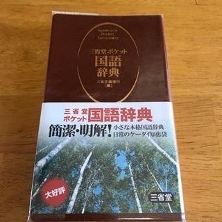 美品『三省堂ポケット国語辞典』