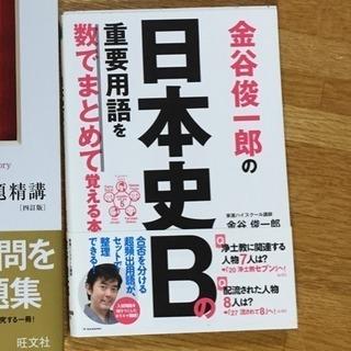 日本史Bの重要用語を数でまとめて覚える本 金谷俊一郎著