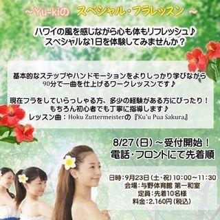 1DAY スペシャル・フラレッスン!