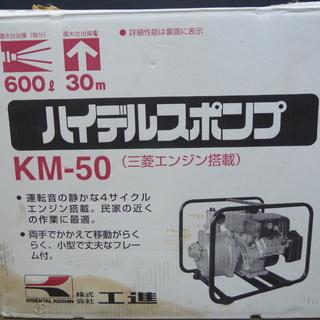 【ハンズクラフト博多店】KOSHIN エンジンポンプ KM-50 美品