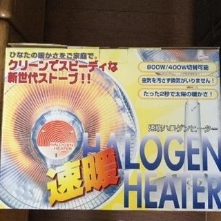 ハロゲンヒーター(未使用)