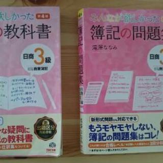 簿記の教科書、問題集 簿記3級