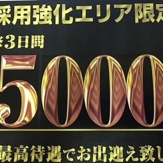 ★研修3日間時給5000円★ジモティーからの登録、面接限定!