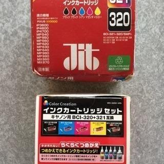 キャノン用 BCI320+321互換 インクカートリッジ5本セット×2