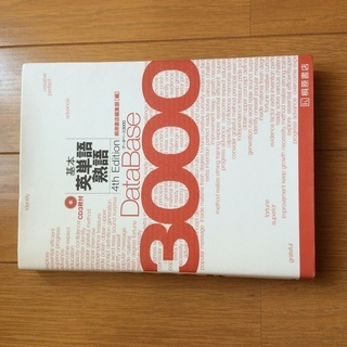 英単語帳 データベース3000