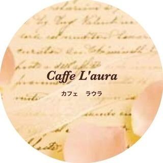 Caffe L'aura  ☕️ カフェ ラウラ