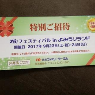 よみうりランド入園優待券(9/23、9/24)