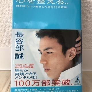 長谷部誠選手の本