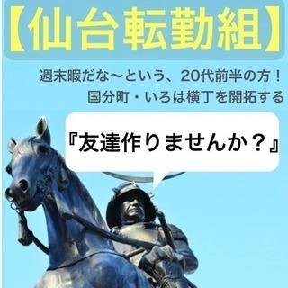 【ゆるぼ:仙台転勤組20代前半】仙台国分町・いろは横丁開拓しませんか?