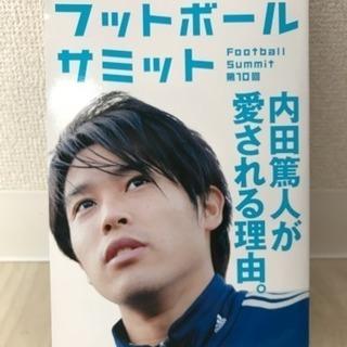 内田篤人選手の本です。