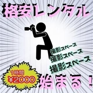 【カメラマンさん必見】格安レンタル☆撮影ルームの画像