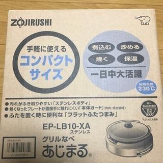 グリル鍋 (新品未使用)