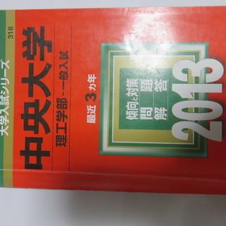 【赤本】中央大学 理工学部 2013年 3カ年