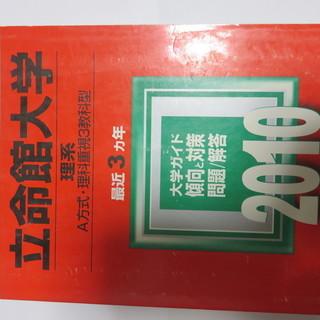 【赤本】立命館大学 理系 A方式 理科重視3教科型 2010年 3カ年