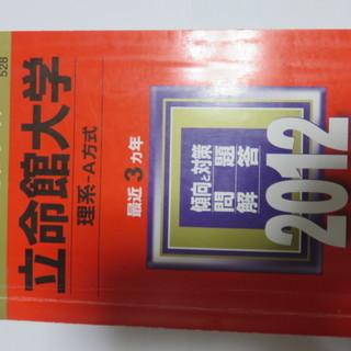 【赤本】立命館大学 理系 A方式 2012年 3カ年