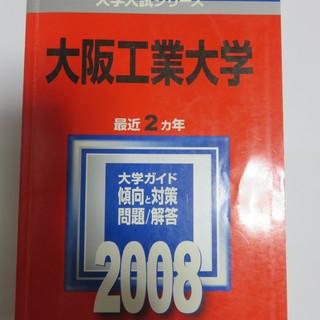 【赤本】大阪工業大学 2008年 2カ年