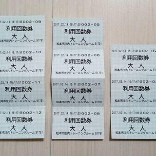 庄内トレーニングルーム回数券4枚