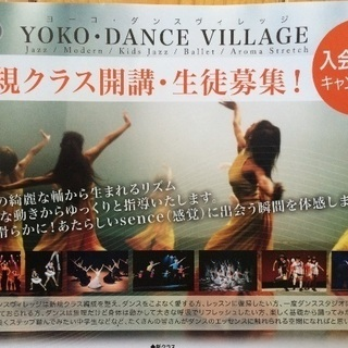 ジャズダンス、モダンダンス、アロマ...