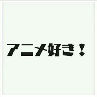 アニメ好き募集\(^o^)/