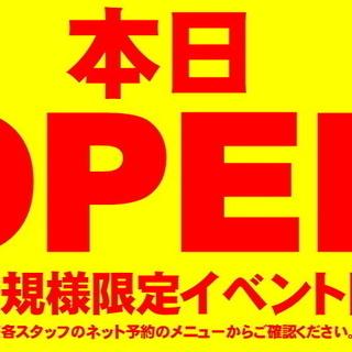 本日オープン!!