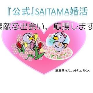 恋活・婚活パーティー運営企画の画像