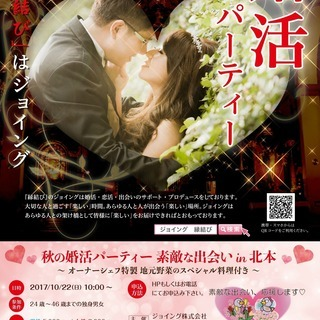恋活・婚活パーティー運営企画 - 北本市