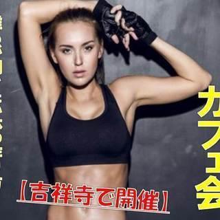 【フィジーク大会入賞の筋肉マンも参加】まだこれから!美しい体を作る...