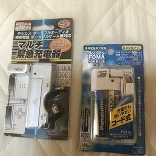 電池で使用するFOMAマルチ充電器2個