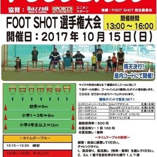 Footshot選手権大会