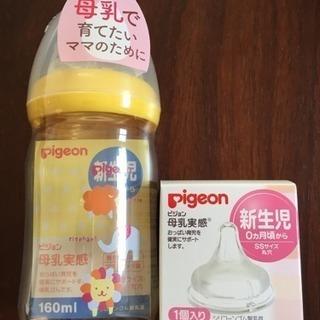 新品未使用  ピジョン 母乳実感 プラスチック製哺乳瓶 160ml