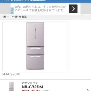 冷蔵庫 パナソニック 30.000円