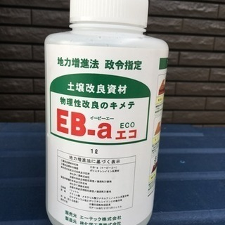 土壌改良資材  EB-a エコ 井出商会で購入