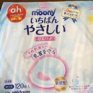 【未開封】母乳パッド