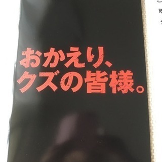 映画『カイジ2 人生奪回ゲーム』非売品プレスシート