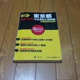 東京都公立高等学校入試、参考書