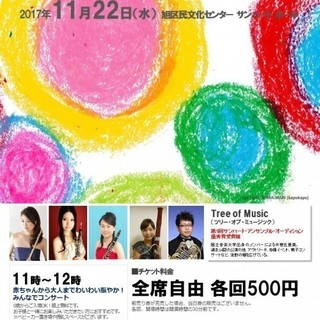 ワンコインコンサート Vol. 6