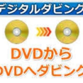 ★DVDを格安でDVDにダビングいたします!