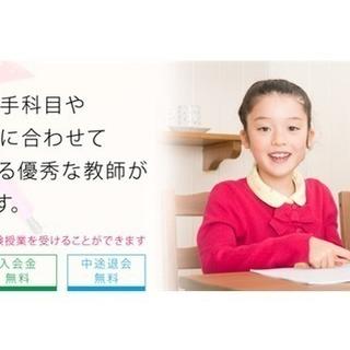 家庭教師、中学受験:算数【急募・90分4000円】