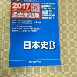 日本史B 大学入試センター試験 過去問題集 2017 駿台