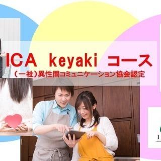 ICAコミュニケーション1dayコース けやき館01期