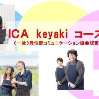 ICAコミュニケーション1dayコースけやき館02期