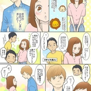 9/16 【20代限定】上野動物園コン 【おひとり様、初参加様歓...