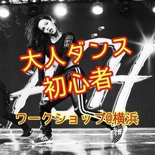 基礎から丁寧!大人から始めるヒップホップダンスワークショップ@横浜