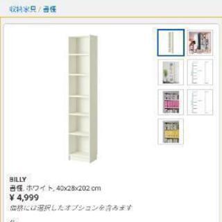 IKEA 本棚 Billy 書棚 イケア