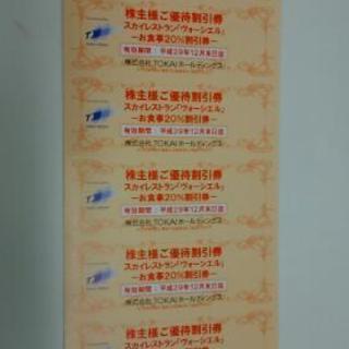 「ヴォーシエル」フレンチお食事20%割引券6枚!葵タワー最上階レ...