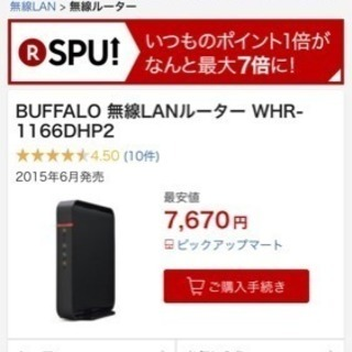 BUFFALO Wi-Fi ルーター