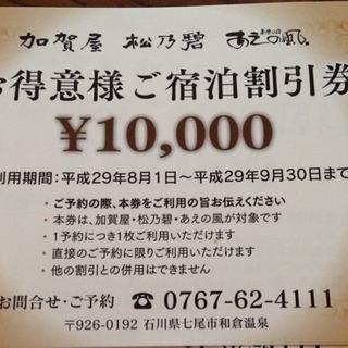 1万円割引券差し上げます