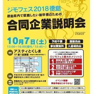 徳島県内で就職したい新卒者のための合同企業説明会「ジモフェス201...